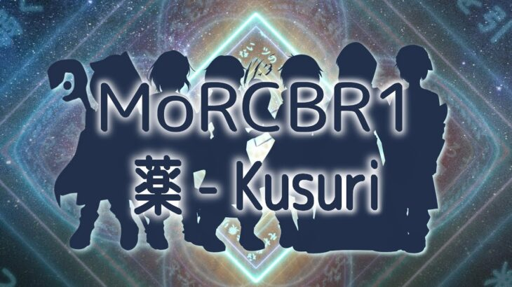 Attract Light – 薬 – Kusuri #MoRCBR1